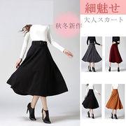 【2017年秋冬新作】ロングスカート フレアスカート 大きいサイズ XL /レディース ミモレ丈