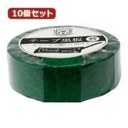 【10個セット】 日本理化学工業 テープ黒板替テープ 18ミリ幅 緑 STRE-18-GR