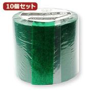 【10個セット】 日本理化学工業 テープ黒板替テープ 50ミリ幅 緑 STRE-50-GR
