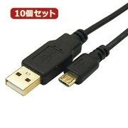 変換名人 【10個セット】 極細USBケーブルAオス-microオス 1m USB2A-M