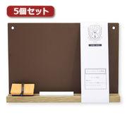 【5個セット】 日本理化学工業 もっとちいさな黒板 A5 茶 SB-M-BRX5