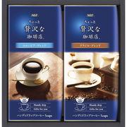 AGF ちょっと贅沢な珈琲店ドリップコーヒーギフト B4040580