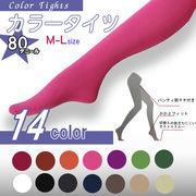 【カラバリ14色】オシャレは足元から♪色とりどりで可愛さアップ★80デニールカラータイツ