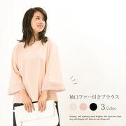≪即納≫【ガーリーデザイン】袖口ファー付きプルオーバー