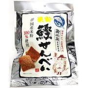 ■小ロット■鰹節の香りとサクサク食感をお楽しみください♪【米粉鰹せんべい】