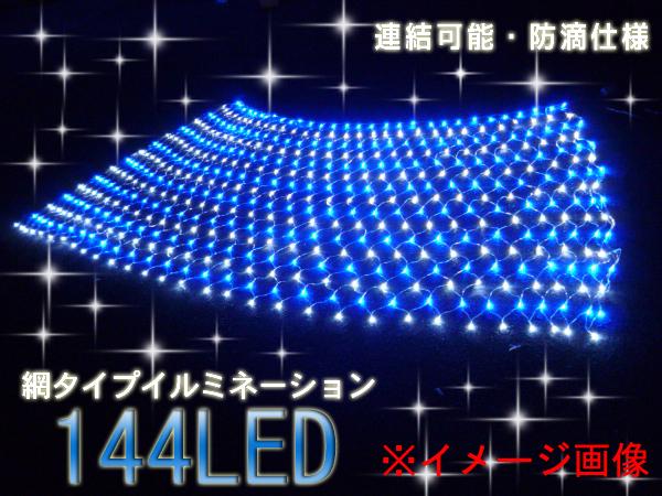144球ネットイルミ【数量限定】