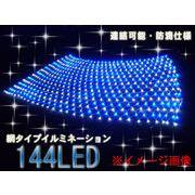 144球ライスライト【数量限定】