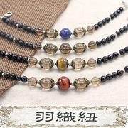 【四選】天然石 羽織紐 兼 ブレスレット 和服小物【FOREST 天然石 パワーストーン】