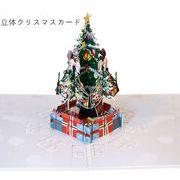 クリスマス 立体クリスマスカード 1枚入り立てて飾れるクリスマスカード