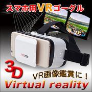 スマホで気軽にVRを★超リアルな画像を体験★スマホ用VRゴーグル・コンパクト・軽量