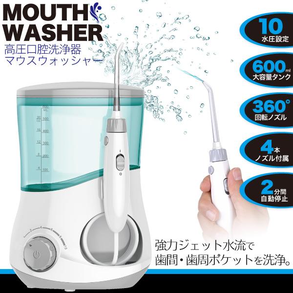ロングセラー 口腔洗浄器 マウスウォッシャー ジェットウォッシャー 歯周病対策 電動歯間ブラシ 歯周病防止