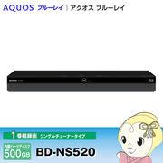 BD-NS520 シャープ AQUOS ブルーレイディスクレコーダー 500GB ドラ丸 1チューナー