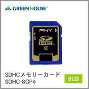 グリーンハウス SDメモリカード 8GB Class4 SDHC-8GP4(458) 00940437