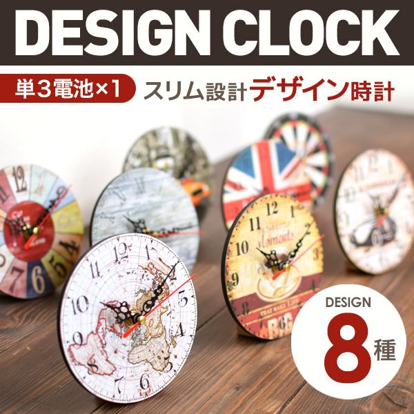 必ず好みの時計が見つかる!木製の置き&壁掛け時計★おしゃれなアンティーク調アナログクロック 8種