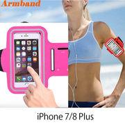 【一部即納】iPhone7/8Plus アームバンド軽量タッチフレンドリー ジム ロード 調整可能 5.5inch 10色/