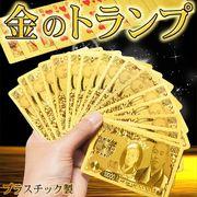 金運アップ?!気分は大富豪!!ゴールデン壱萬円札トランプ