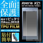 曲面部分まで全面保護!Xperia XZ1 SO-01K/SOV36/701SO用