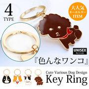 【現品限り】【キー】全4タイプ!!色んなドッグデザインキーリングバッグチャーム[kgd0733]犬いぬ