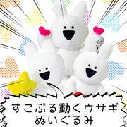 韓国で爆発的大人気 すこぶる動くウサギぬいぐるみKH オーバーアクションウサギ(トッキ)【並行輸入品】