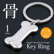 【即納】【キー】全1色!!シンプルメタルホネデザインキーリングバッグチャーム[kgd1035]骨犬