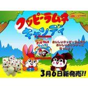 アメハマ 150Vクッピーラムネキャンディ(70g×24袋)