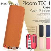 HIGH FIVE プルームテック ケース 2本収納 超コンパクト PloomTECH 5色