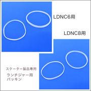 ランチジャー用パッキンセット POS:339202