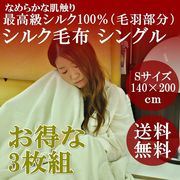 しっとり保湿 シルク毛布(毛羽部分シルク100%) シングル アイボリー  1.2kgタイプ 3枚組
