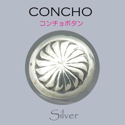 コンチョ / 80-9-366  ◆ Silver925 シルバー コンチョ 丸カン