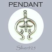 ペンダント-10 / 4216-243 ◆ Silver925 シルバー ペンダント ナジャ L