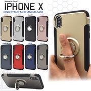iPhone XS/X用スマホリングホルダー付きケース