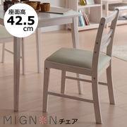 【直送可】ミニヨンチェア ホワイトウォッシュ ダイニング 椅子 MIGNON-C41