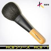 熊野筆 北斗園 HCBシリーズ フェイスブラシ「熊野化粧筆」