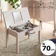 【直送可】ミニヨンドレッサーテーブル ホワイトウォッシュ 化粧台 収納付き 鏡付き MIGNON-DS74