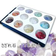 【ネイルに最適な小さめサイズ】ネイルアート用 さざれ石 12色セット 天然石