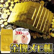 見た目は「金塊」 本物そっくり!ゴールド調のセレブなメモ帳 200枚シート  金塊メモ帳MT