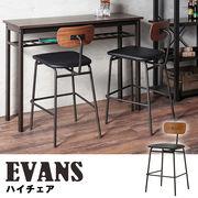 【直送可】エヴァンスハイチェア インダストリアルデザイン  EVS-CV2