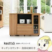 【メーカー直送】JKプラン Keittio 北欧キッチンシリーズ 幅120 キッチンカウンター 収納庫付き 北欧調