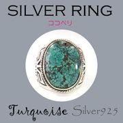 リング / 1-2223  ◆ Silver925 シルバー リング ココペリ ターコイズ