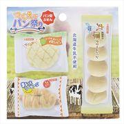 《新入学・新学期》机でパン祭り 袋パンふせん/北海道