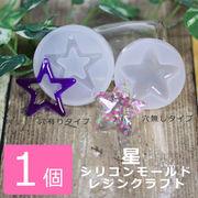 1個 星 シリコンモールド レジンクラフト (穴有りタイプ/穴無しタイプ)