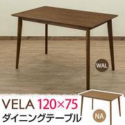 【離島発送不可】【日付指定・時間指定不可】VELA ダイニングテーブル 120×75 NA/WAL