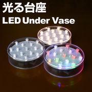 光る台座 LED 丸形 台座 10×10cm 円型 サークル  / 光る / プレート / コースター / LEDプレート