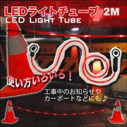 ☆用途色々☆高輝度LEDライトチューブ☆工事現場や店舗など☆イルミネーション