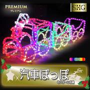 【限定品】LEDモチーフイルミネーション 汽車ぽっぽ