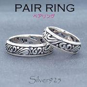 リング-1 / 1023-1488 ◆ Silver925 シルバー ペア リング