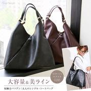 【G-3】バッグ レディース 大容量 トートバッグ かばん 鞄 婦人 かばん スムース合皮レザー