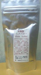 シアバター 未精製(100g、1kg)