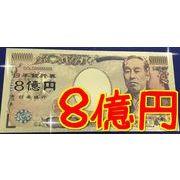【セール!】24K 純金箔8億円札【GOLD88888888】豪華カラー金運開運MAXバージョン☆彡