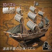 カッコいい♪海賊好きの方必見!!◆道具不要の立体パズル◆幌船の3Dパズル/海賊船/155ピース